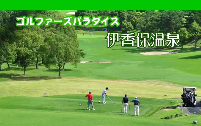 ゴルファーズパラダイス伊香保温泉