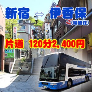 伊香保温泉へは高速バスがお得!