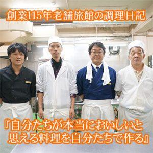 晴観荘のお料理 進捗報告(2016年10月18日付)