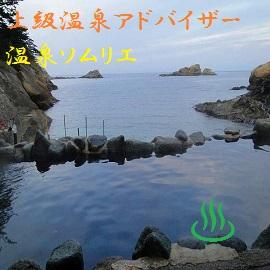 『すべての温泉は伊香保に通ず』ブログ 8月6日更新