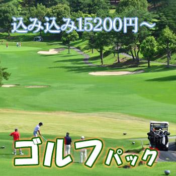 『東京から90分』 ゴルファーズパラダイス伊香保