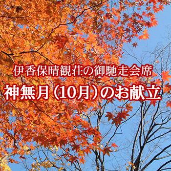 2016年神無月【晴観荘の献立】