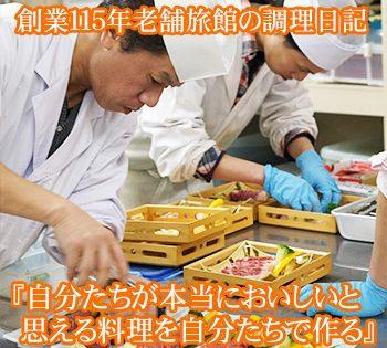 『自分たちが本当においしいと思える料理を自分たちで作る』