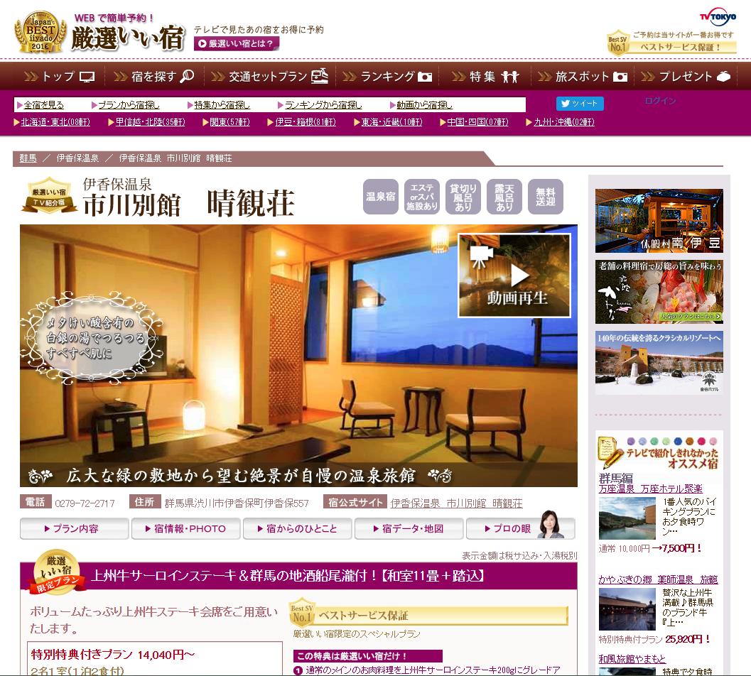 テレビ東京の厳選いい宿で放映されました