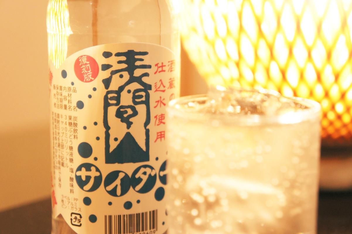 浅間山サイダー 【浅間酒造】