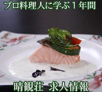 料理が好きなあなたを待ってます